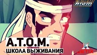 A.T.O.M. (Alpha Teens On Machines) - 45 Серия (Школа выживания) / Сезон II