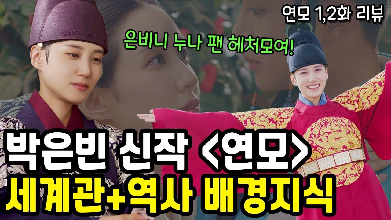 [연모] 2회 리뷰:드라마 세계관 및 역사 배경지식 알려드림+엔딩은 새드?