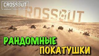 CROSSOUT 0.9.70 СТРИМ - Рандомные Покатушки