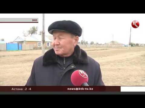 знакомства по западно казахстанской области