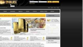 Видео обучение регистрации на сайте Emgoldex