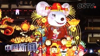 [中国新闻] 红红火火过大年 中国各地欢喜迎春节 | CCTV中文国际