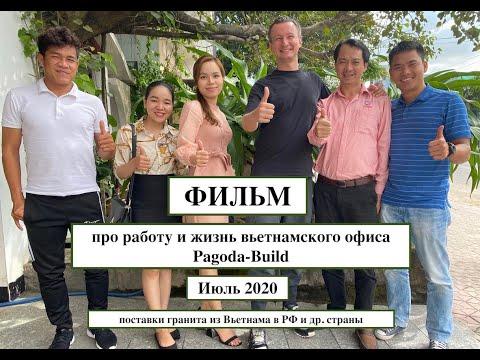 Жизнь и работа нашего вьетнамского офиса Пагода-Билд. Поставки гранита из Вьетнама в любой город РФ.