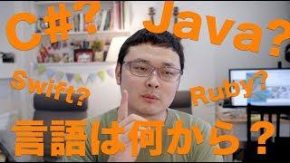 自分なりに思った事を動画にしてみました。言語は何でもよいですが、興...