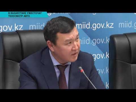 В Казахстане ужесточат техосмотр авто