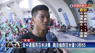 全台跑最快國中生 14歲魏浩倫百米10秒65-民視新聞