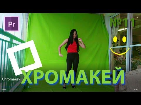 📗 Как убрать зеленый фон - Хромакей Эффекты ключ Ultra tool  Premiere Pro Курс Начинающих! №11 #100