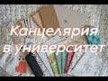 Канцелярия в Университет | Back To School