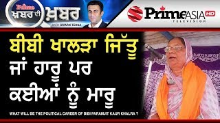 Prime Khabar Di Khabar 696 || What Will Be The Political Career Of Bibi Paramjit Kaur Khalra?