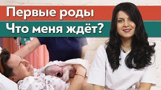 Как проходят первые роды? / Основные этапы родов. Чего ждать?