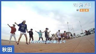 今回の「海と日本プロジェクト in 秋田県」は特別バージョン。 番組オリ...