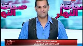 صحافة النهار | مداخلة محمد الننى لاعب نادي بازل السويسري