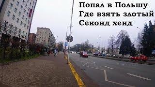Первый раз в Европе Польша Откуда берется Секонд хенд Где покупать злотый След Российского автопрома