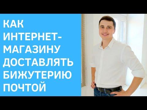 Как интернет-магазину доставлять бижутерию Почтой России