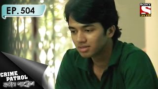 Download Video Crime Patrol - ক্রাইম প্যাট্রোল (Bengali) - Ep 504 – Bat vs Bet MP3 3GP MP4