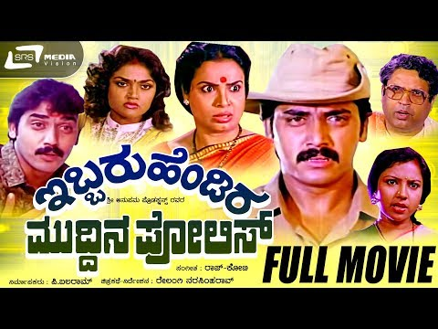 Ibbaru Hendira Muddina Police Kannada Full HD Movie|FEAT. Shashi Kumar, Thara