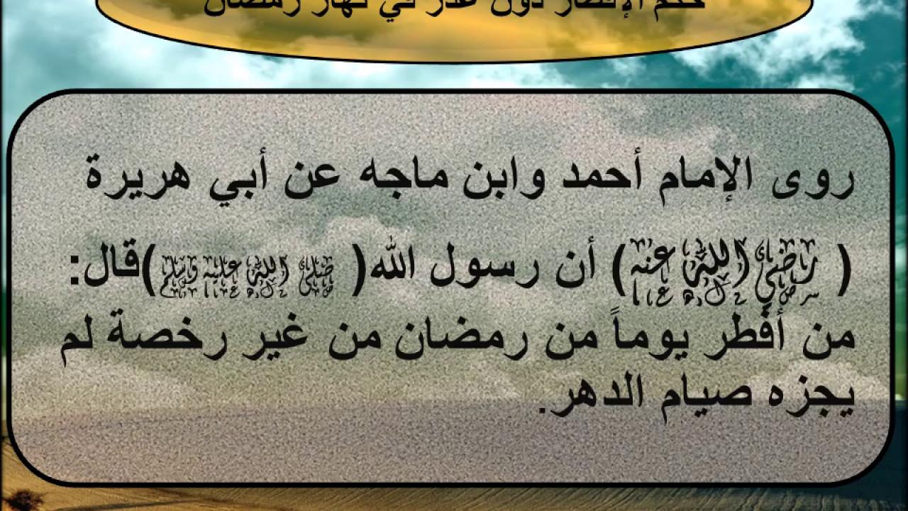 حكم الفطر في رمضان عمدا