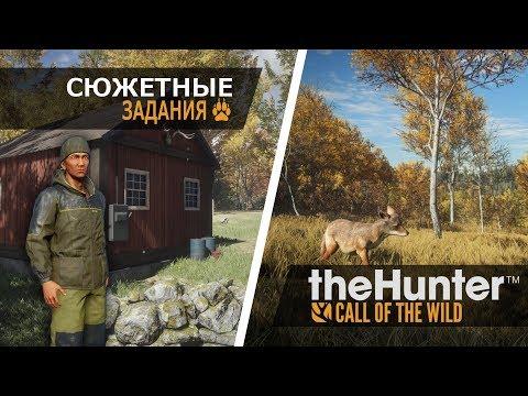 theHunter: Call of the Wild │ Ночная охота на кайота