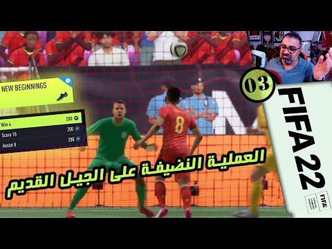 03 - ووك آوت من باكات أول تحدي friendlies في رحلة 22 🚶♂️   طريق المجد