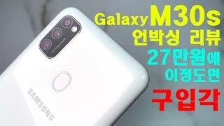 갤럭시 M30s 언박싱 개봉기 리뷰 Galaxy M30s unboxing review