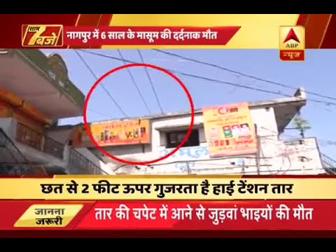Nagpur: Kids die after coming in contact with high tension wire