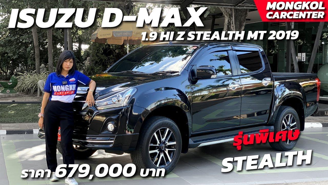 กระบะรุ่นพิเศษ ISUZU D-MAX CAB-4 1.9 HI Z STEALTH MT 2019   กระบะทำเงิน EP.12