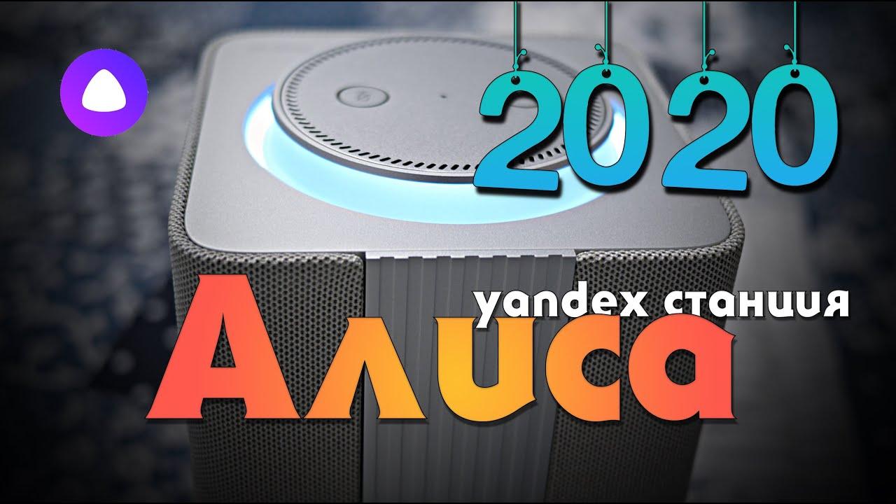 Яндекс станция весной 2020. Стоит ли брать Алису?