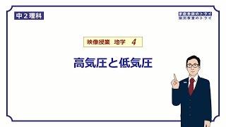【中2 理科 地学】 高気圧と低気圧 (17分)
