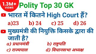 Top polity gk, संविधान के टॉप 30 Questions and answers For RPF, UP POLICE, SSC GD etc..