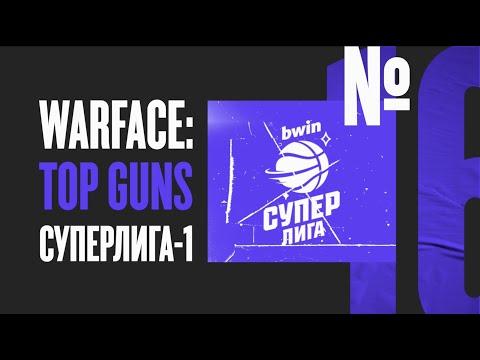 Warface: Top Guns / Ep #16