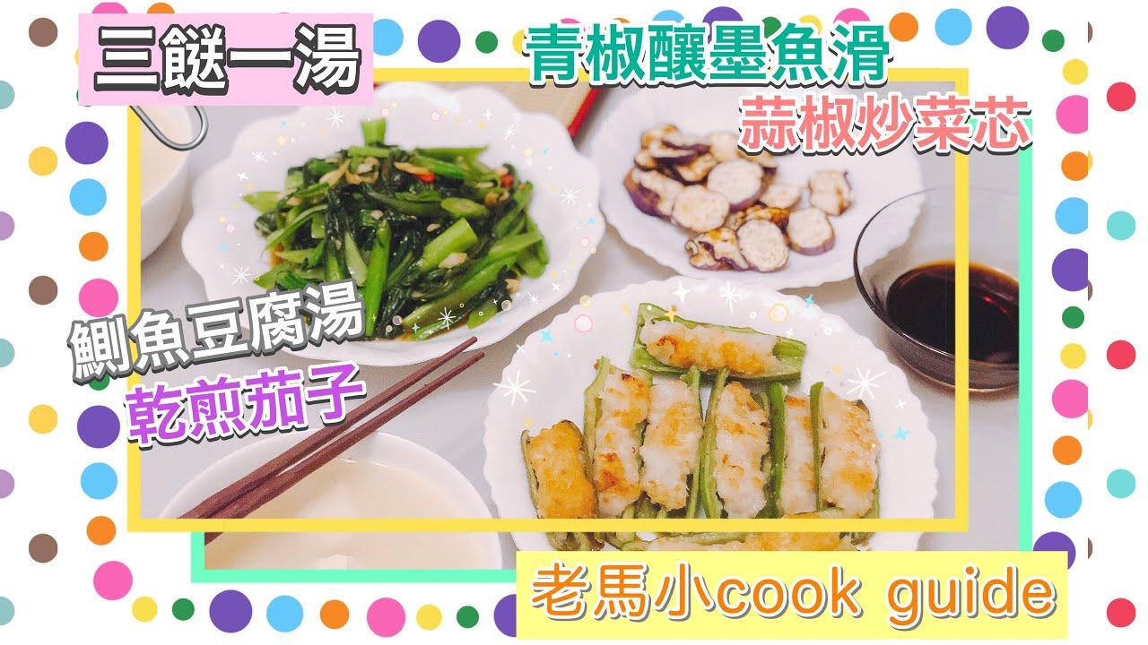 【老馬廚房】青椒釀墨魚滑 | 鰂魚豆腐湯 | 乾煎茄子 | 蒜椒炒菜芯 - YouTube