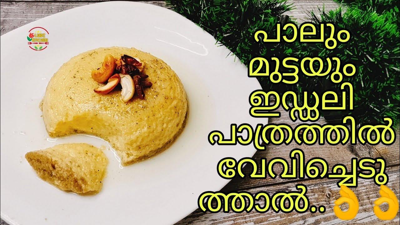 മുട്ടയും പാലും ഉണ്ടെങ്കിൽ പുഡ്ഡിംഗ് റെഡി| simple egg milk pudding recipe malayalam | without oven