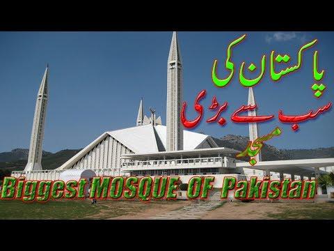 Faisal Mosque Documentary in urdu/Hindi
