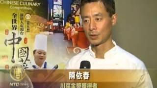 万元金奖捐神韵 只为中华文化广流传(新闻视频_神韵艺术团)