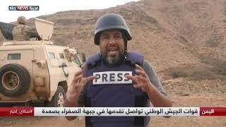 قوات الجيش الوطني أصبحت على بعد أقل من 30 كيلومتراً فقط من مركز محافظة صعدة
