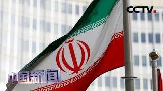 """[中国新闻] 直布罗陀决定释放装载伊朗原油的油轮 油轮事件""""解套""""降低伊战略压力   CCTV中文国际"""
