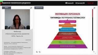 Вебинар «Организационное развитие НПО: Управление человеческими ресурсами»