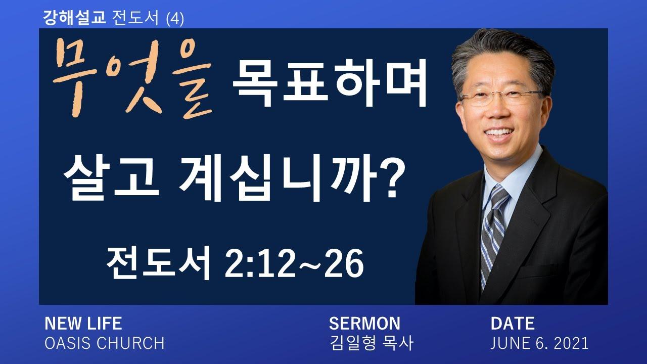 """NLOC Sermon 06 06 2021 주일예배 (전 2:12-26) 전도서 강해 (4) """"무엇을 목표하며 살고 계십니까?"""" 김일형 목사"""