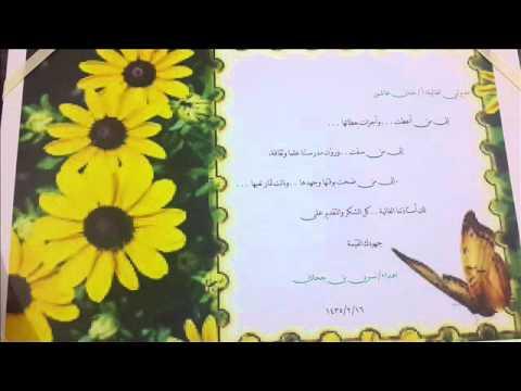 الدرس النموذجي للمعلمة نسرين بن جحلان