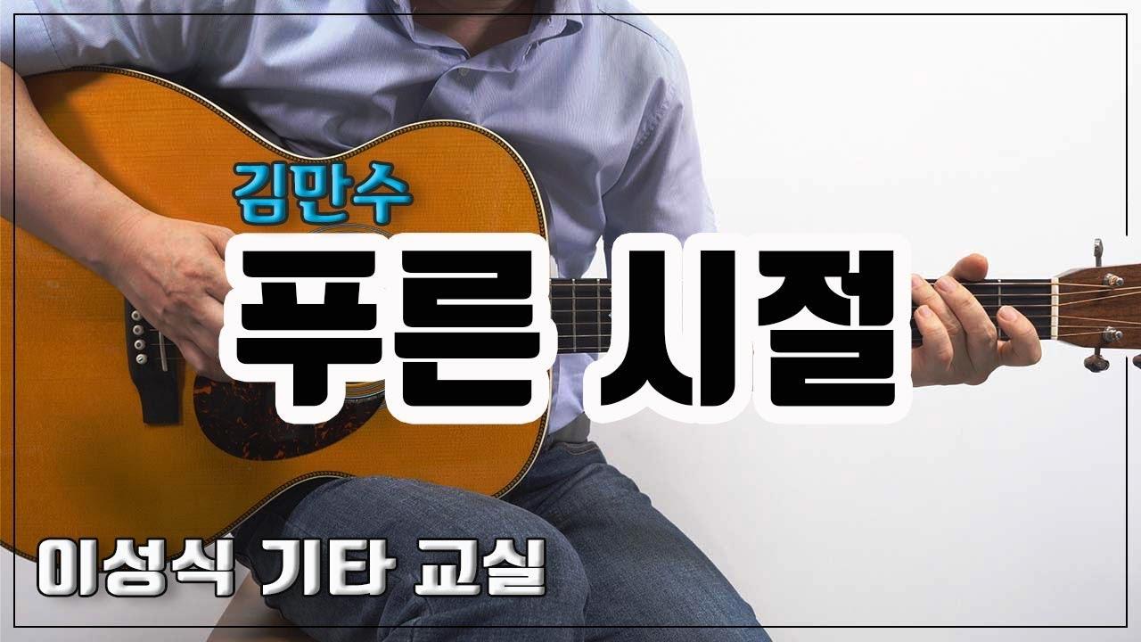 푸른 시절-green young days/김만수/Old K-Pop/좋은 악보/이성식 기타교실