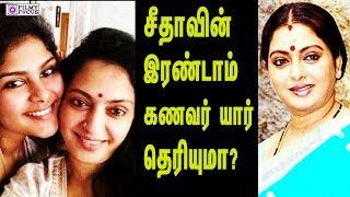 Did you know about Seetha's Second Husband?  சீதாவின் இரண்டாம் கணவர் யார் தெரியுமா?  Actress seetha
