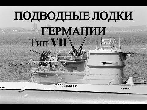 Подводные лодки Германии. Тип VII (U-96, U-69, U-99 и другие)