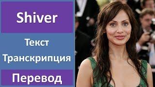Natalie Imbruglia - Shiver - текст, перевод, транскрипция