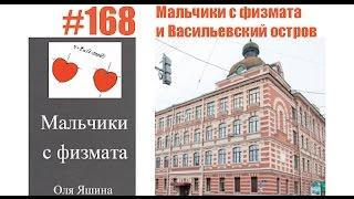 #168 Мальчики с физмата и Васильевский остров