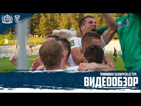 Чемпионат 2017. 12-й тур Динамо 1:0 Ислочь. Видеообзор