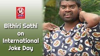 Sathi On International Joke Day || Funny Conversation With Savitri || Teenmaar News || V6 News