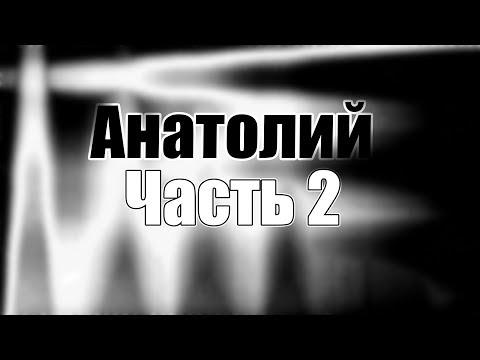 Анатолий | Часть #2
