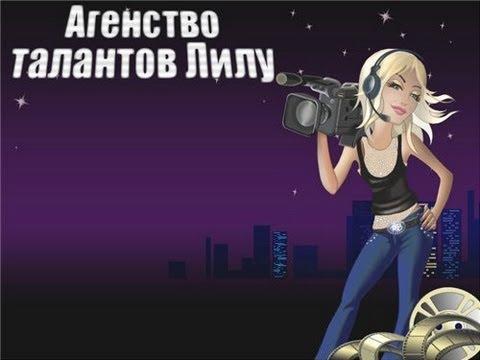 скачать игру агентство талантов лилу - фото 10