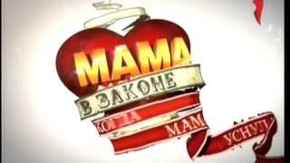 """Реалити-Шоу """"Мама в Законе, когда мама уснула ;)"""", Выпуск 39 (от 25.11.2011)"""