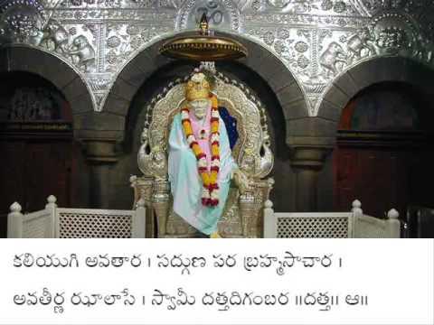 ARATI SAIBABA Telugu